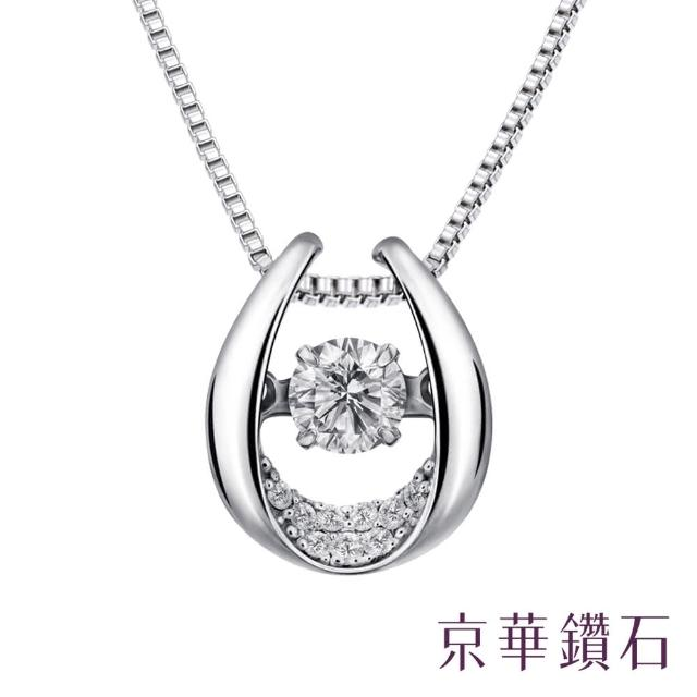 【京華鑽石】『守護幸運系列Ⅰ』18K白金 Dancing Diamond 跳舞鑽石項鍊