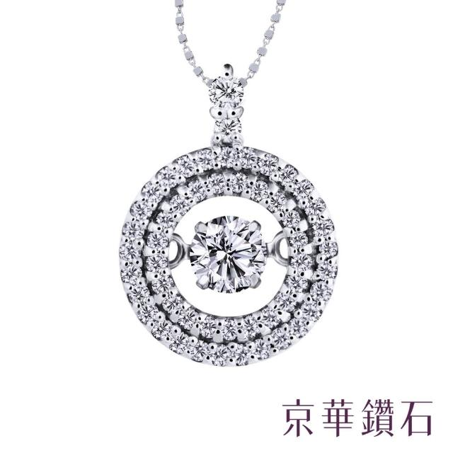 【京華鑽石】『鑽石女郎』18K白金 Dancing Diamond 跳舞鑽石墜飾