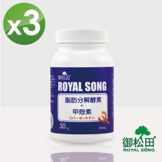 【御松田】脂肪分解酵素+甲殼素X3罐(30粒/罐)