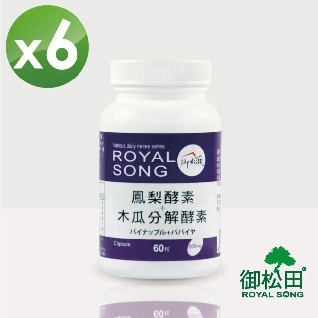 【御松田】鳳梨酵素+木瓜分解酵素膠囊X6罐(60粒/罐)