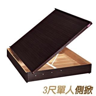 【AB】收納3尺單人安全裝置側掀床(5色可選)