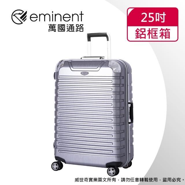 【eminent雅仕】25吋台灣監造 鋁框箱 行李箱 旅行箱(三色可選9Q3)