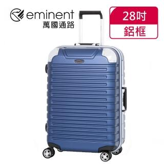 【eminent雅仕】28吋台灣監造 鋁框箱 行李箱 旅行箱(五色可選9Q3)