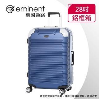 【eminent萬國通路】28吋