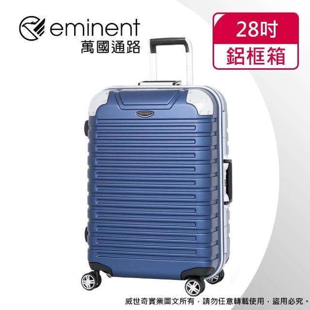 【EMINENT雅仕】28吋專利造型 鋁框箱 行李箱 旅行箱(三色可選9Q3)