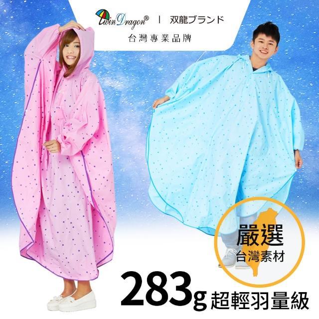 【雙龍牌】台灣無毒素材。星動斗篷雨衣(小飛俠雨衣太空型連身雨衣EY4326)