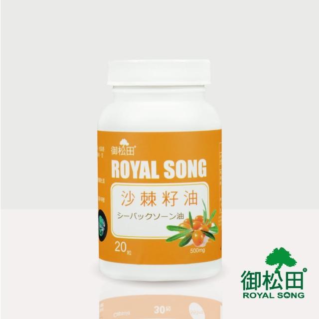 【御松田】沙棘籽油X1罐(20粒/罐)