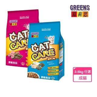 【葛莉思CatCare貓食】海洋口味(3.5KG/包)