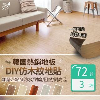 【Effect】韓國熱銷抗刮吸音仿木DIY地板(72片/約3坪)