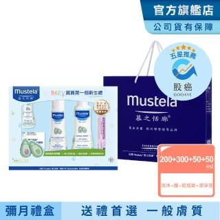 【Mustela 慕之恬廊】嬰兒清潔護膚禮盒(新生兒彌月禮盒-雙潔乳+潤膚乳+屁屁膏+紗巾)