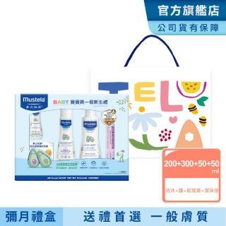 【Mustela慕之恬廊】嬰兒清潔護膚禮盒