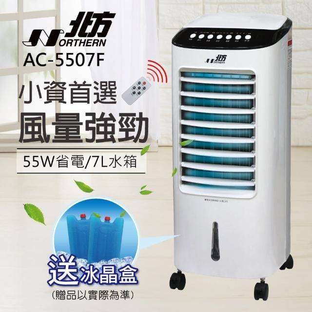 【北方】移动式冷却器(AC-5507F)
