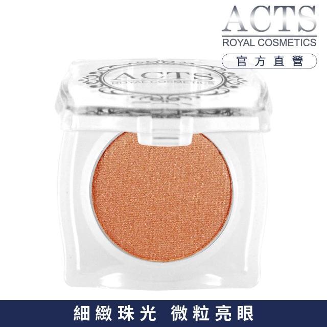 【ACTS 維詩彩妝】細緻珠光眼影 珠光咖啡橘7404