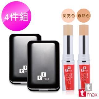 【tt max】嚴選低敏閃耀立體光底妝組(粉條含明亮色及自然色各一)