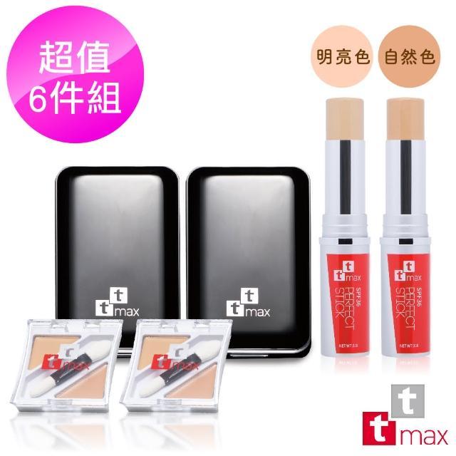 【tt max】嚴選經典修容美顏回饋組(粉條含明亮色.自然色各1)