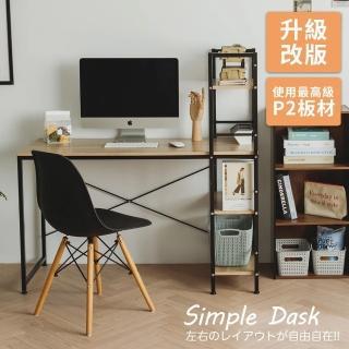 【樂活主義】第二代可調式層架電腦桌/書桌/工作桌/辦公作(兩色可選)