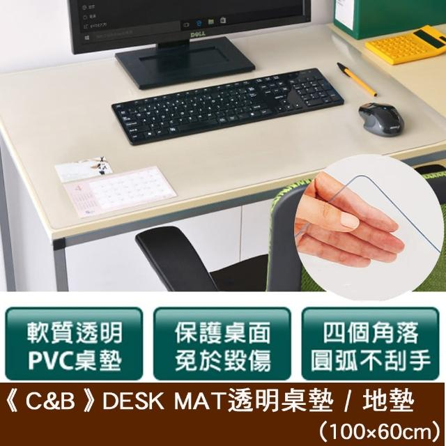 【C&B】DESK MAT透明桌墊(100*60CM)