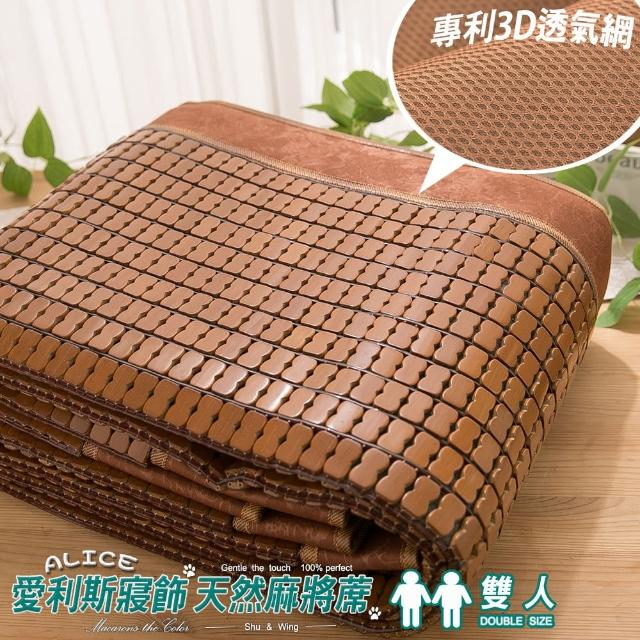 【ALICE愛利斯】12H速達 炭化3D透氣壓框麻將型 孟宗竹蓆/涼蓆/涼墊(雙人5x6)