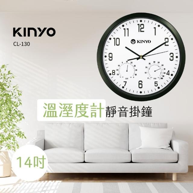 【KINYO】14吋溫濕度計靜音掛鐘(CL-130)
