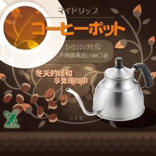 【YOSHIKAWA】日本18-8消光不銹鋼IH細口咖啡壺(日本製)