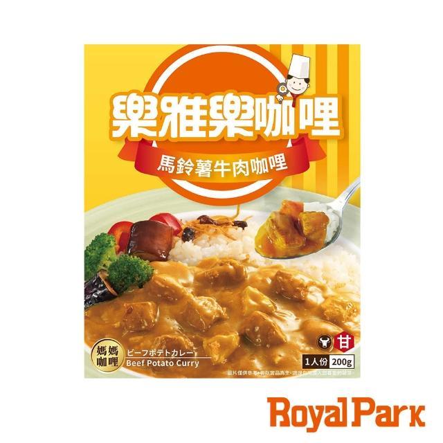 【RoyalHost樂雅樂】咖哩調理包(馬鈴薯牛肉)