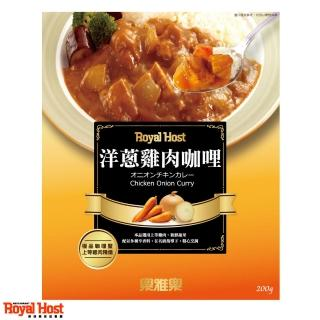 【RoyalHost樂雅樂】咖哩調理包(洋蔥雞肉)