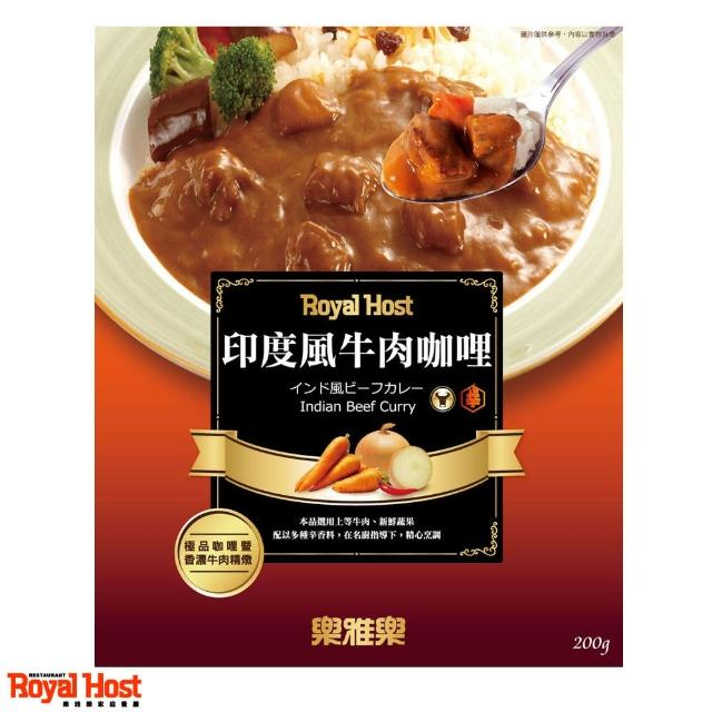 【RoyalHost樂雅樂】咖哩調理包(印度風牛肉)