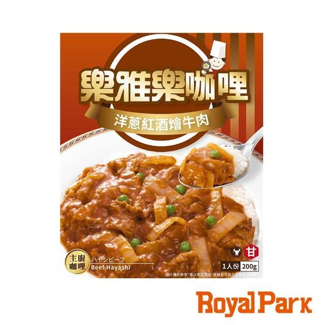 【RoyalHost樂雅樂】調理包(洋蔥紅酒燴牛肉)