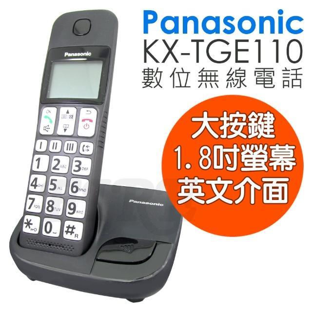 【Panasonic 國際牌】KX-TGE110TWB DECT 數位無線電話(大字體大按鍵 長輩適用)