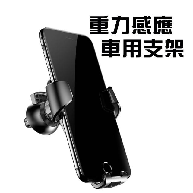 【Baseus 倍思】重力自動感應車用支架/車架/手機座(手機支架 快速固定手機)