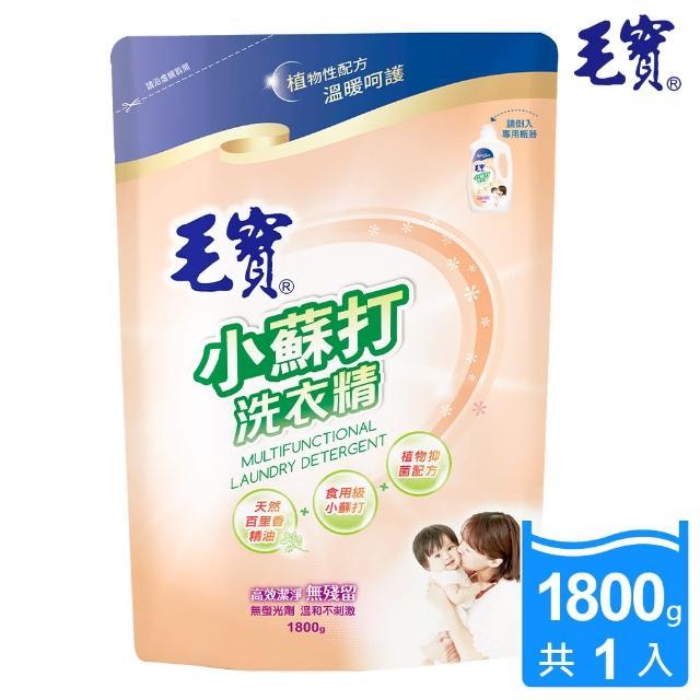 【毛寶】抑菌小蘇打洗衣精(1800g)