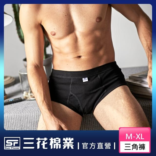 【SunFlower三花】5510 三花彩色三角褲(100%全棉三角褲)