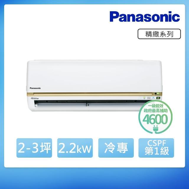 【送現金★Panasonic國際】2-3坪變頻冷專分離式(CU-LJ22YCA2/CS-LJ22YA2)