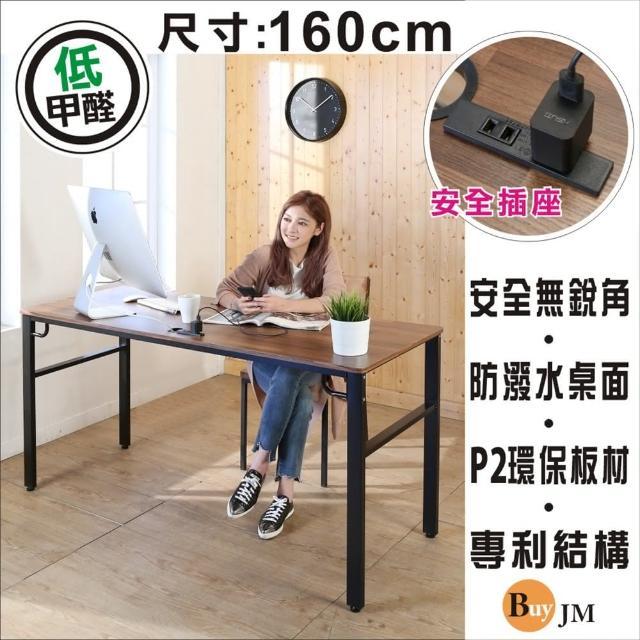 【BuyJM】工業風低甲醛防潑水附插座160公分穩重工作桌/電腦桌