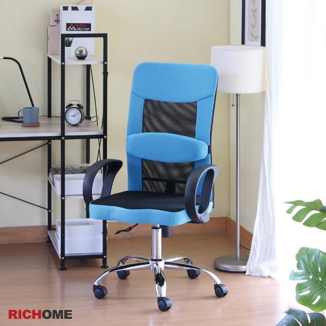 【RICHOME】雷斯高背護腰網布辦公椅(3色)