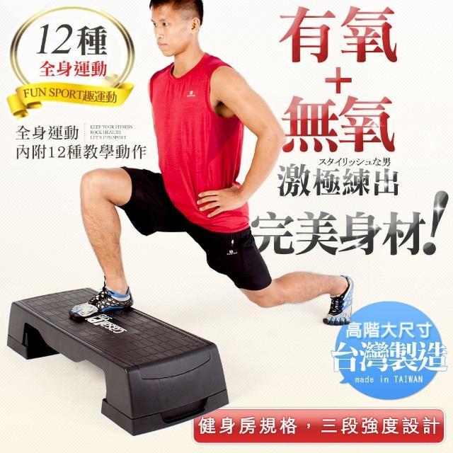 【Fun Sport】動感超人三段大型階梯踏板-階梯板-踏板-階梯有氧-踩踏運動(階梯板-踏板-階梯有氧-踩踏運動)