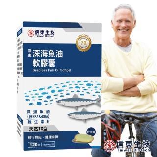 【信東生技】深海魚油軟膠囊單盒
