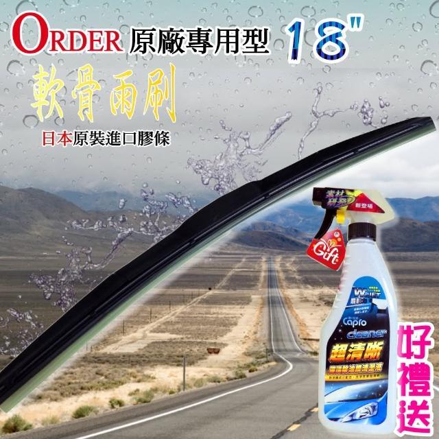【ORDER】原廠專用型軟骨雨刷(18吋)