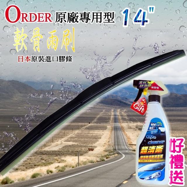【ORDER】原廠專用型軟骨雨刷(14吋)