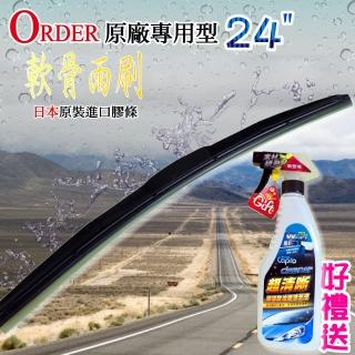 【ORDER】原廠專用型軟骨雨刷(24吋)