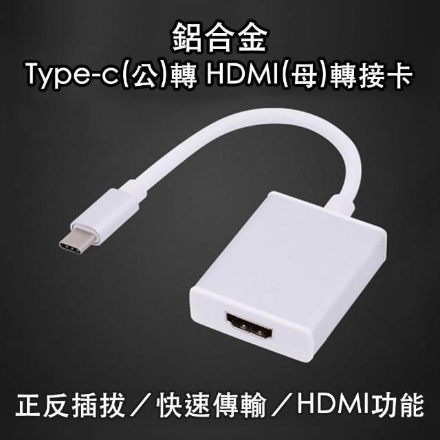 鋁合金 usb 3.1 Type-C公 轉 HDMI母 轉接卡