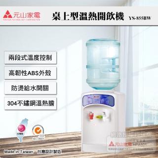 【元山牌】桌上型桶裝水溫熱開飲機(YS-855BW)