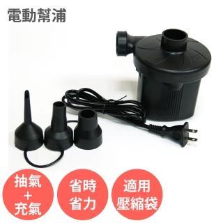抽氣+充氣 二合一 電動兩用 幫浦