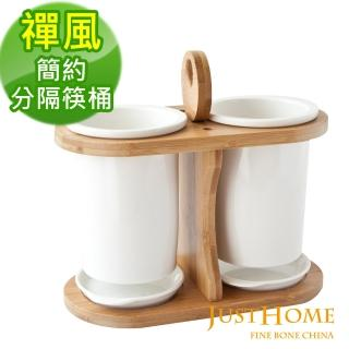 【Just Home】禪風簡約陶瓷多用分隔收納筷桶