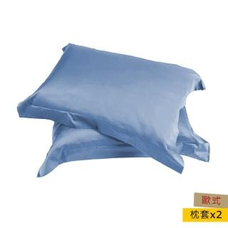 【HOLA】HOLA home 托斯卡歐式枕套2入 蔚藍