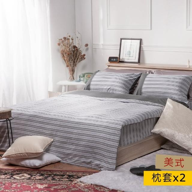 【HOLA】HOLA home 自然針織條紋美式枕套2入 城市灰