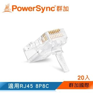 【群加 Powersync】CAT 5e RJ45 8P8C 網路水晶接頭 / 20入(CAT5E-G8P8C320)