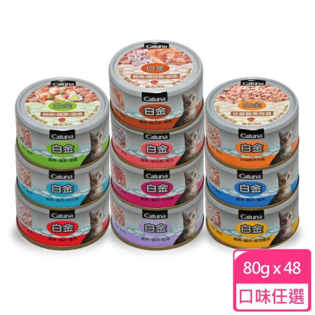 【Catsin / Catuna】白金貓罐 80g*48罐組(C202B01-2)