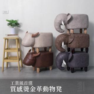 【Ashley House】LOFT 史上最萌大象/短腿牛椅凳(超穩超好座)