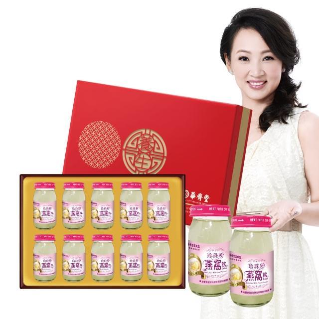 【華齊堂】珍珠粉燕窩飲禮盒1盒(60ml/10入/盒)